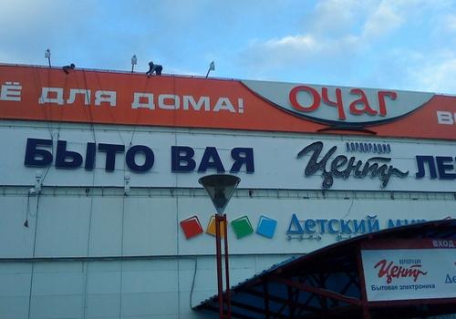 монтаж рекламных вывесок в Москве